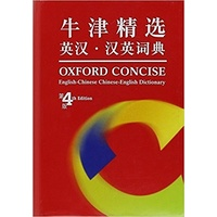 Oxford Concise Chinese Dictionary