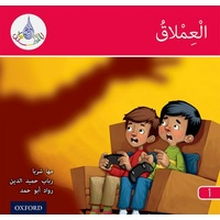 Arabic Club Readers Red A The Giant