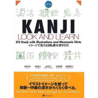 Kanji Look and Learn Textbook
